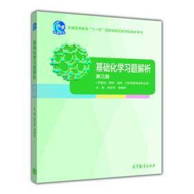 基础化学习题解析-普通配套参考书-第三3版-张乐华高等教育出