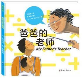 爸爸的老师