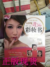 五星级开运彩妆书