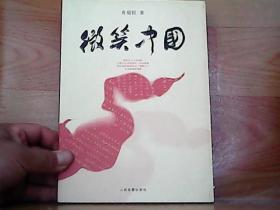 微笑中国(肖福恒签赠)
