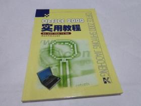 Office 2000实用教程