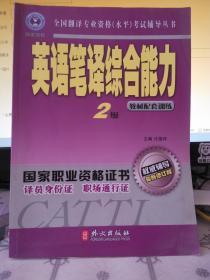 全国翻译专业资格(水平)考试辅导丛书:英语笔译综合能力(2级)(教材配套训练)