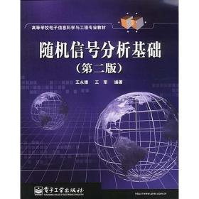 随机信号分析基础(第二版)