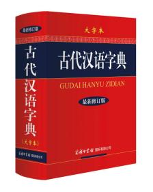 ☆最新修订版 古代汉语字典 (大字本)