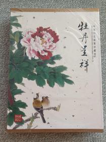 中国印花税票珍藏册(牡丹呈祥、环宇和谐)一函两册2009年