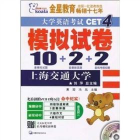 大学英语考试4级模拟试卷(10套模拟题+2套最新真题+2套机考模拟题)(2010下)附MP3光盘
