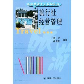 旅行社经营管理 徐波胡海霞著 四川大学出版社9787561422052