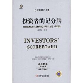 投资者的记分牌 让你的财富呈几何级稳步增长之道(第2版)