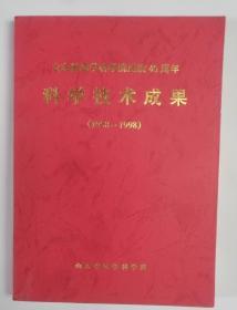 山东省医学科学院建院40周年 科学技术成果(1958-1998)仅印800册