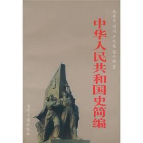 中华人民共和国史简编