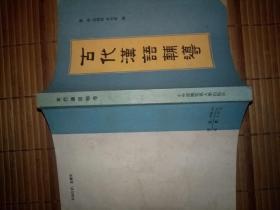 古代汉语辅导(有签名)书品如图免争议