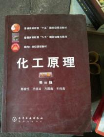 普通高等教育十五国家级规划教材:化工原理(上)第三版