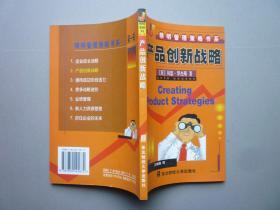 精明管理策略书系--产品创新战略