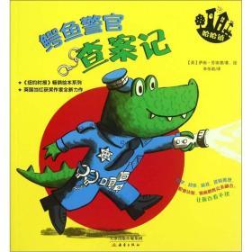 哈哈镇:鳄鱼警官查案记