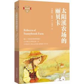太阳溪农场的丽贝卡(建立了美国成功精神的魔术,献给处于陌生环境或逆境的孩子们)
