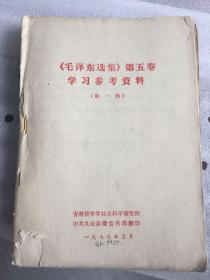 《毛泽东选集》第五卷学习参考资料等二十多本装订成册