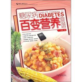 糖尿病百变营养食谱