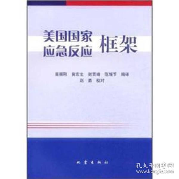 美国国家应急反应框架 专著 苗崇刚[等]编译 mei guo guo jia ying ji fan ying kuang ji