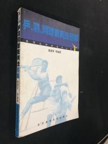 乒、羽、网球裁判法图解