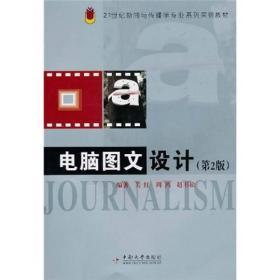 电脑图文设计(第2版)/21世纪新闻与传播学专业系列实验教材