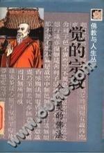 覺的宗教:全人類的佛法