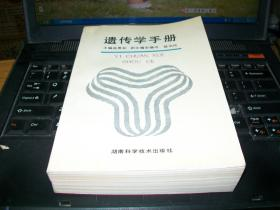 遗传学手册