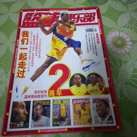 篮球俱乐部2007 1