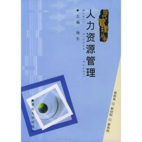 人力资源管理 杨东 重庆大学出版社 9787562430568
