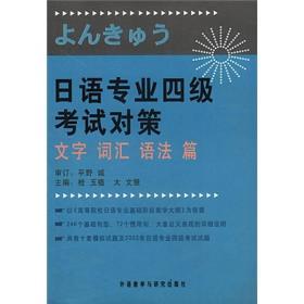 日语专业四4级考试对策文字词汇语法篇 桂玉植太文慧 9787560