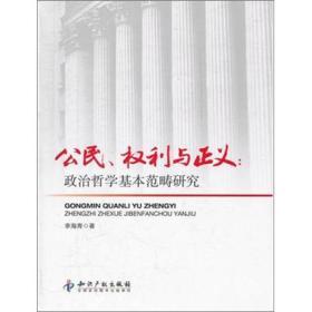 公民、权利与正义:政治哲学基本范畴研究