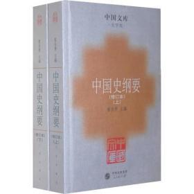 中国史纲要:修订本