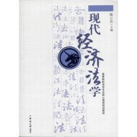 现代经济法学 陈云良 中南大学出版社 9787811057218