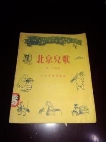 北京儿歌(赵白山绘图)1版1印