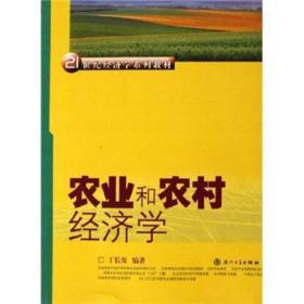21世纪经济学系列教材:农业和农村经济学