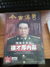 今古传奇(下半月)人物2014.8.