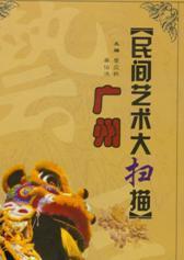 广州民间艺术大扫描