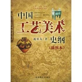 艺术、文博、旅游专业基础理论教材:中国工艺美术史纲(插图本)