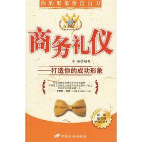 商务礼仪:打造你的成功形象 朱瑞 长安出版社 9787801754936