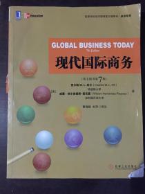 现代国际商务(英文版·原书第7版)(高等学校经济管理英文版教材·经济系列)