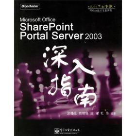 SharePoint Portal Server 2003深入指南
