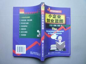 精明管理策略书系---小企业创业蓝图