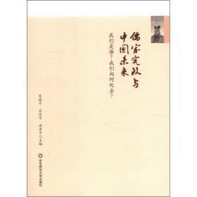 儒家宪政与中国未来