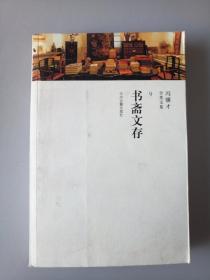 书斋文存 冯骥才分类文集