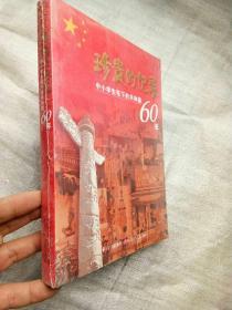 珍贵的记录:中小学生笔下的共和国60年