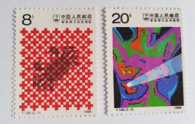 T136 群策群力攻克癌症邮票