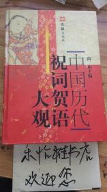 中国历代祝词贺语大观(精装)(货号:174)