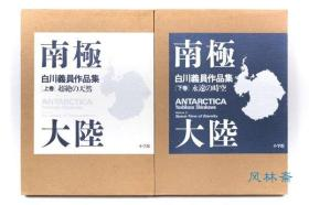 白川义员写真集 《南极大陆》 4开全2卷8万日元 超绝之天然 永远之时空