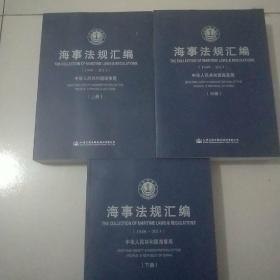 海事法规汇编(1949~2013)上中下册.