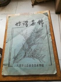 竹谱集锦[大连墨宝斋业余美术学校]