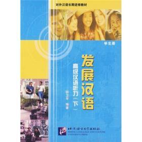 发展汉语:下:高级汉语听力:学生册